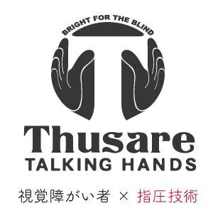 thusare_300_300